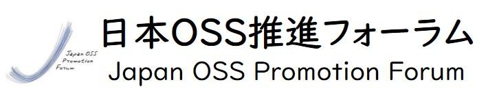 日本OSS推進フォーラム